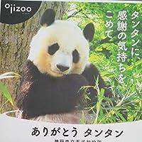 タンタン ありがとうタンタン シール ojizoo 神戸王子動物園