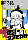 迷宮クソたわけ 第13話「追い剥ぎ、ネコ」 せいほうけいコミックス