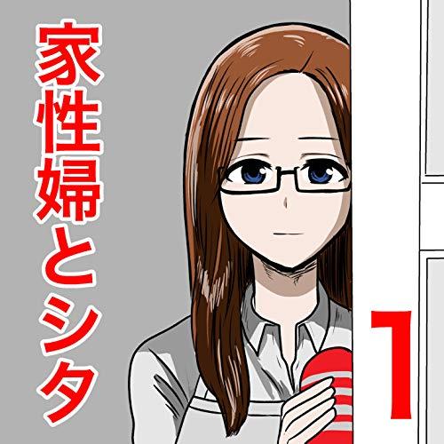 家性婦とシタ1: 家政婦 - 早坂啓吾