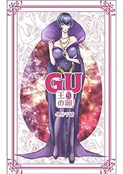 [冬月千晴] GU 王の卵 第01-05巻