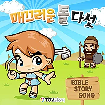Tovstory Bible Story Song Vol.1
