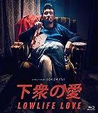 下衆の愛Blu-ray image