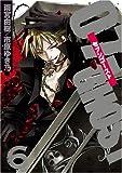 07-GHOST (6) (IDコミックス ZERO-SUMコミックス)