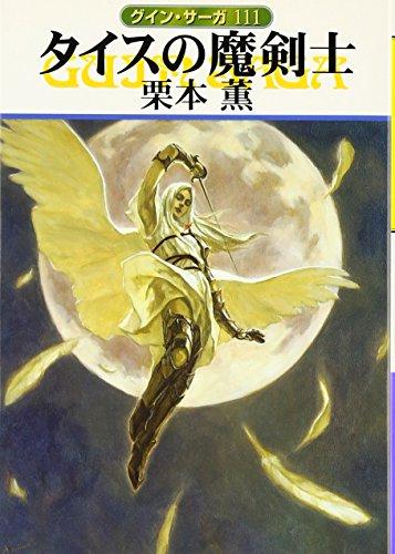 タイスの魔剣士―グイン・サーガ〈111〉 (ハヤカワ文庫JA)の詳細を見る
