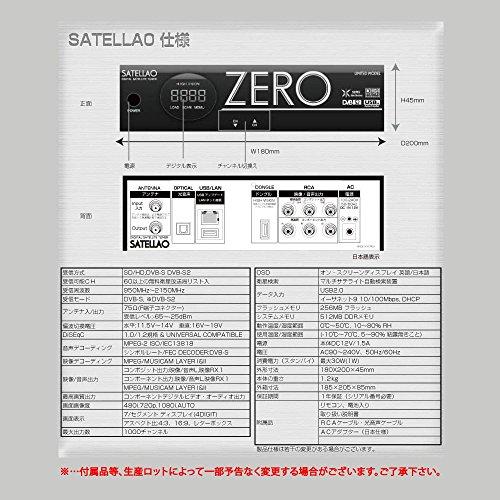 『衛星放送FTAチューナーサテラ0(ゼロ)SATELLA ZERO』のトップ画像