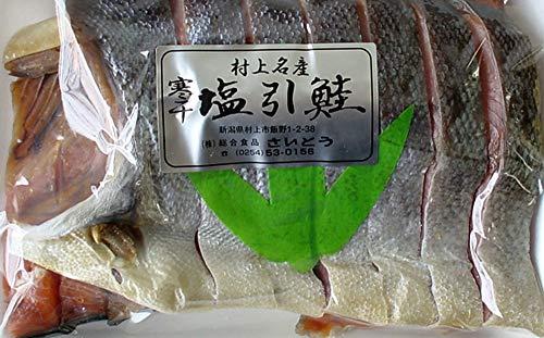 酒の肴に 塩引き鮭(半身パック) 越後村上の名産品です。贈り物に大変喜ばれます【新潟の特産品】