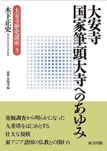 大安寺 国家筆頭大寺へのあゆみ (大安寺歴史講座 3)