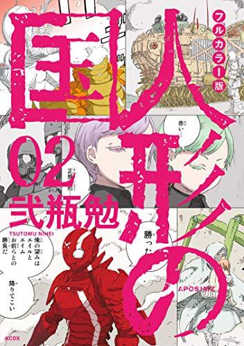 フルカラー版 人形の国(2) (シリウスコミックス)