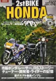 2ストバイク・ホンダ (NEKO MOOK)