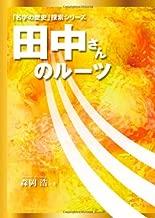 田中さんのルーツ[金表紙] (「名字の歴史」探索シリーズ)