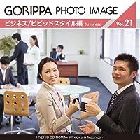 GORIPPA PHOTO IMAGE vol.21「ビジネス/ビビッドスタイル編」
