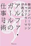 韓国ナンバーワンキャリアウーマンが教える アルファ・ガールの仕事術 (ヨシモトブックス)