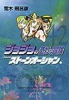 ジョジョの奇妙な冒険 42 Part6 ストーンオーシャン 3 (集英社文庫(コミック版))