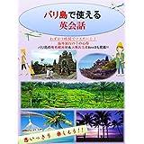 新・わずか1時間で「バリ島で使える英会話」-海外旅行はこれ1冊-: バリ島で使える英会話では、海外旅行で使える表現を場面ごとに掲載しています。空港のチェックイン、入国審査、タクシーの乗り方、ホテルのチェックイン、レストランの注文、スーパーマーケットでの買い物やお土産の買い方など7つの状況をたった1時間で学習することが出来ます。海外でよく使われる定番フレーズを厳選しています。