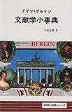 ドイツ・ゲルマン文献学小事典 (同学社小辞典シリーズ)