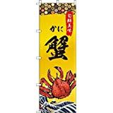 のぼり 蟹(かに) 0090250IN