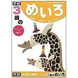 学研ステイフル 学習帳 幼児 知育 教材 3歳のめいろ 3歳 N04565