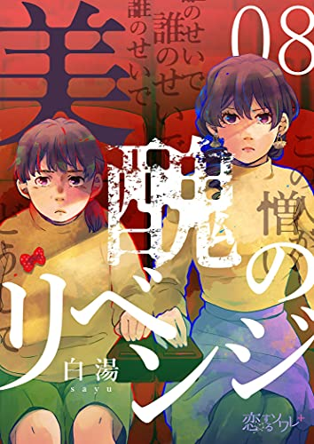 美醜のリベンジ 8 (恋するソワレ+,恋するソワレ)
