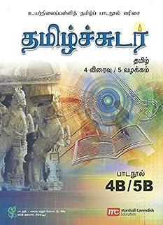 Tamil Language Textbook 4B/5B for Secondary Schools (TLSS) (Tamil Sudar) (Express/Normal Academic)