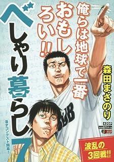 7べしゃり暮らし 7 (SHUEISHA JUMP REMIX)