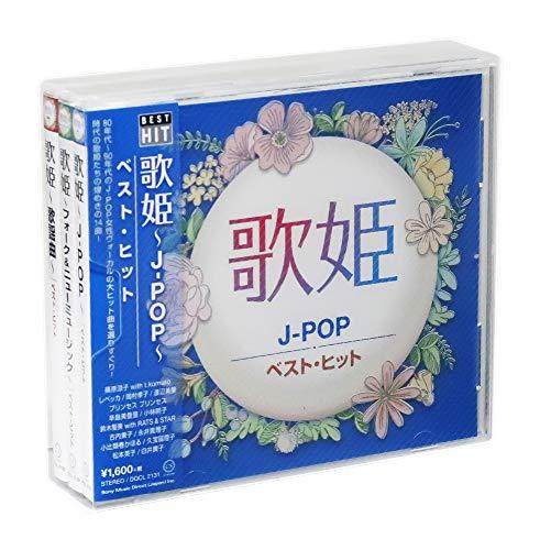 歌姫 ベスト・ヒット CD3枚組 (収納ケース付)セット