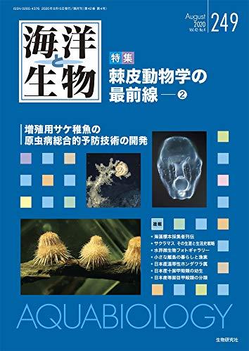 海洋と生物 249 Vol.42-No.4 2020 棘皮動物学の最前線(2)の詳細を見る