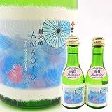 清酒 司牡丹酒造 純米酒 AMAOTO  「2019年ver」 180ml×2本セット