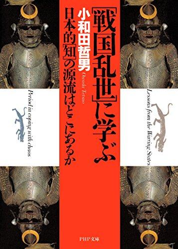 「戦国乱世」に学ぶ 日本的「知」の源流はどこにあるか (PHP文庫)
