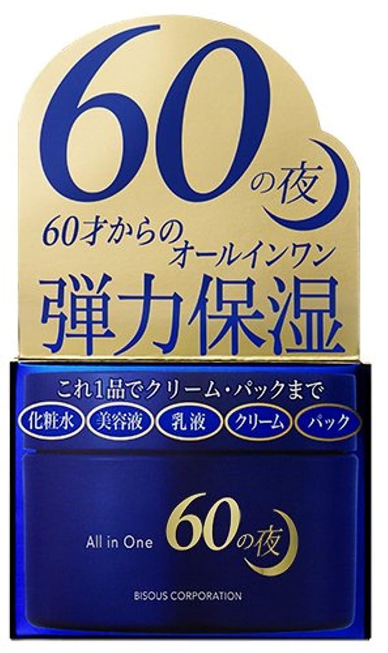 宮殿豚効率ビズー 60の夜 <保湿ジェルクリーム> 100g 無香料