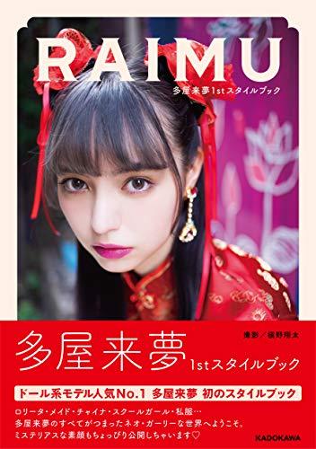 多屋来夢1stスタイルブック RAIMU(特典:表紙アザーカットデータ+撮り下ろし写真+直筆メッセージ配信データ)