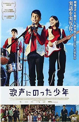 歌声にのった少年 [DVD]