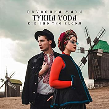 Tykha voda (feat. Kid and the Bloom)