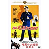 暗黒の大統領カポネ [DVD]