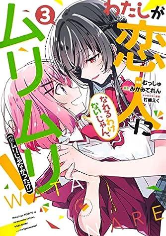 わたしが恋人になれるわけないじゃん、ムリムリ! (※ムリじゃなかった!?) 3 (ヤングジャンプコミックス)