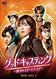 グッド・キャスティング〜彼女はエリートスパイ〜 DVD-BOX2[HPBR-1100][DVD]