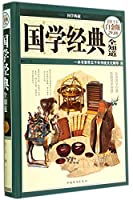 Classic Works of Studies of Chinese Ancient Civilization
