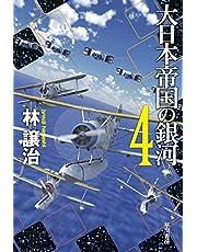 大日本帝国の銀河 4 (ハヤカワ文庫 JA ハ 5-15)