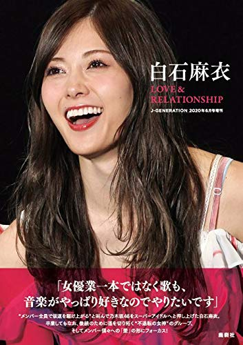 白石麻衣 LOVE&RELATIONSHIP (J-GENERATION 2020年6月号増刊)