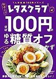 レタスクラブ Special edition ほぼ100円のゆる糖質オフおかず (レタスクラブMOOK)
