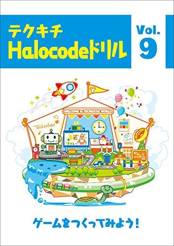 ハロコード プログラミングドリル【問題集】9: テクキチオリジナルドリル テクキチドリル Halocode