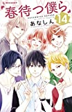 春待つ僕ら(14) (デザートコミックス)