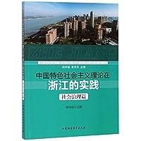 中国特色社会主义理论在浙江的实践·社会治理篇