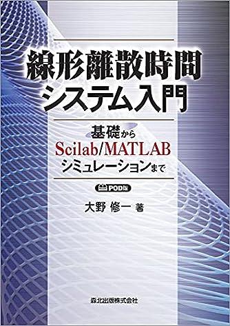 線形離散時間システム入門 POD版:基礎からScilab/MATLABシミュレーションまで