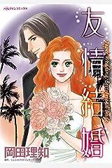 友情結婚 (ハーレクインコミックス) Kindle版
