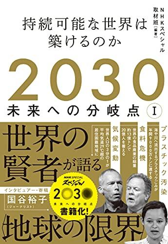 2030 未来への分岐点 I: 持続可能な世界は築けるのか