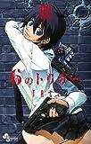 6のトリガー 02 (ゲッサン少年サンデーコミックス)