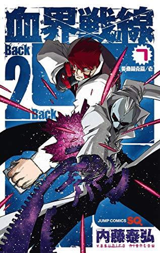 血界戦線 Back 2 Back 7 ―災蠱競売篇/壱― (ジャンプコミックス)