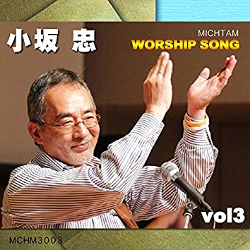 Michtam Worship Song/CHU KOSAKA Vol.3