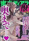 蜜恋ティアラ獣 Vol.18 奥まで…… [雑誌]