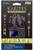 Kenko 液晶保護ガラス KARITES OLYMPUS E-PL8/E-PL7/E-M1/E-M10用 薄さ0.21mm ARコート採用 ラウンドエッジ加工 日本製 KKG-OEPL8